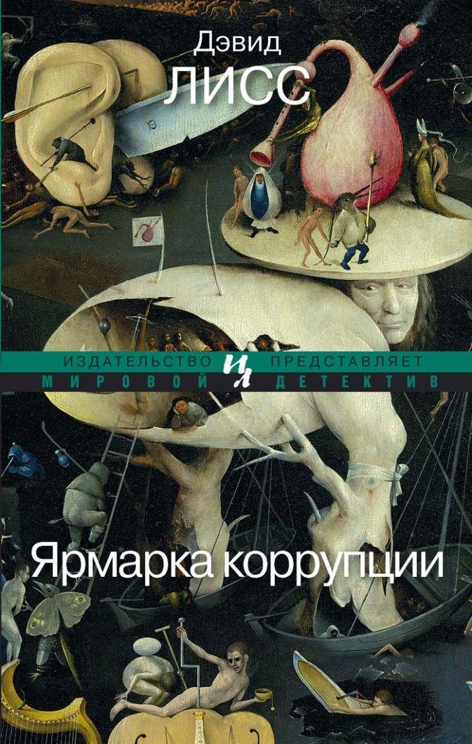 Лисс Д. - Ярмарка коррупции (мягк.обл.) обложка книги