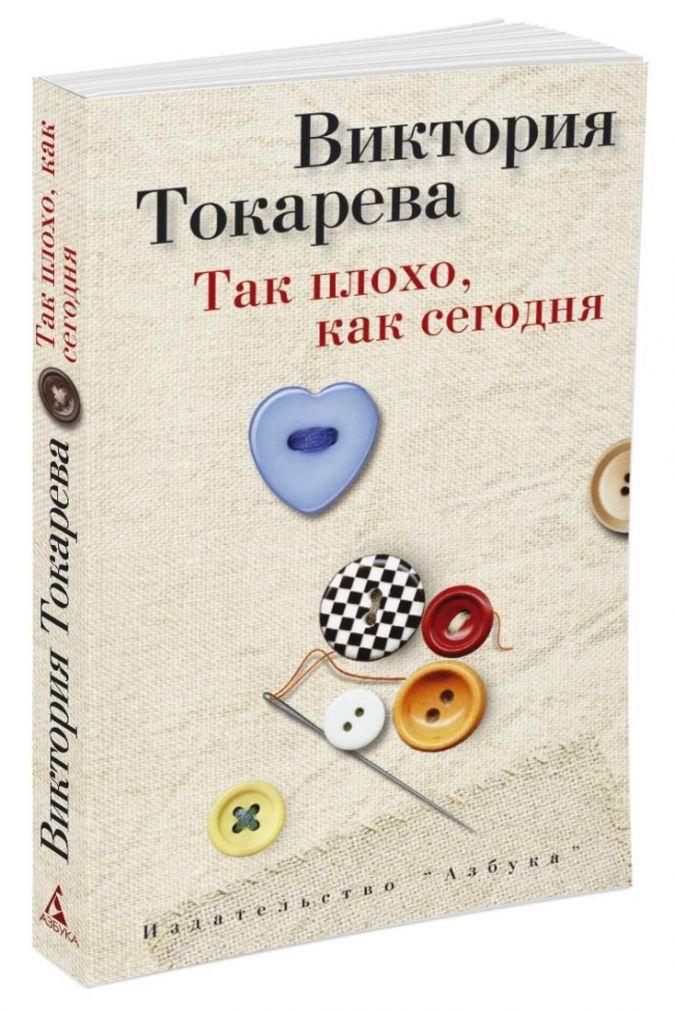 Токарева В. - Так плохо, как сегодня (мягк/обл.) обложка книги