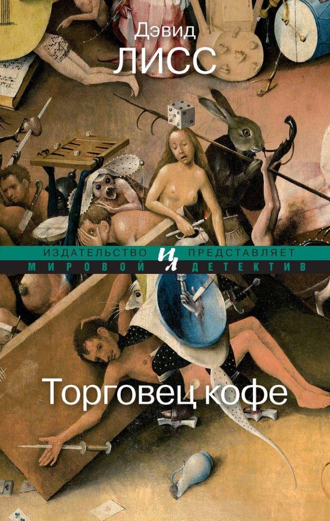 Лисс Д. - Торговец кофе (мягк.обл.) обложка книги
