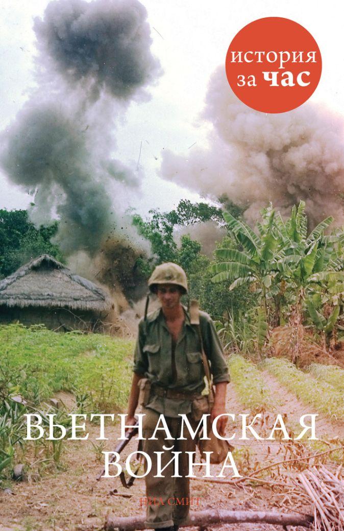 Смит Н. - Вьетнамская война обложка книги