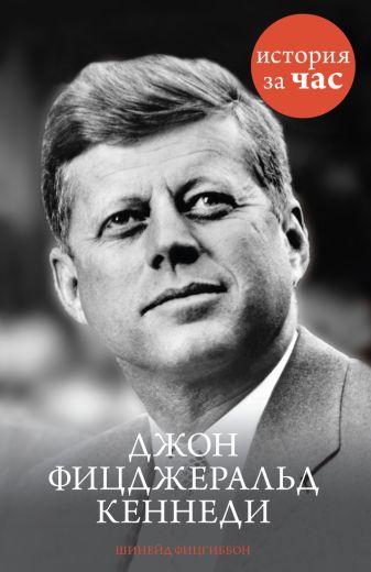 Фицгиббон Ш. - Джон Фицджеральд Кеннеди обложка книги