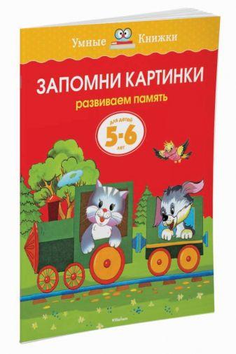 Земцова О.Н. - Запомни картинки (5-6 лет) (нов.обл.) обложка книги