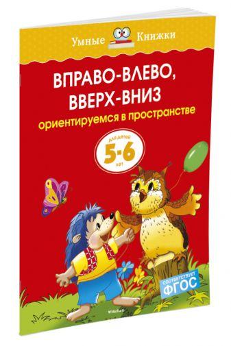 Земцова О.Н. - Вправо-влево, вверх-вниз (5-6 лет) (нов.обл.) обложка книги