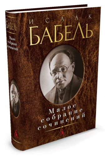 Бабель И. - Малое собрание сочинений/Бабель И. обложка книги