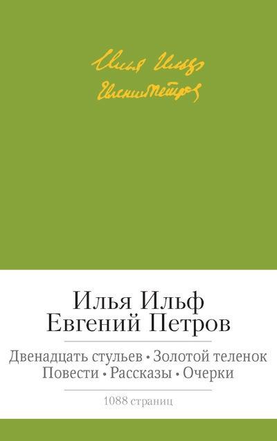 цена на Ильф И., Петров Е. Двенадцать стульев. Золотой теленок