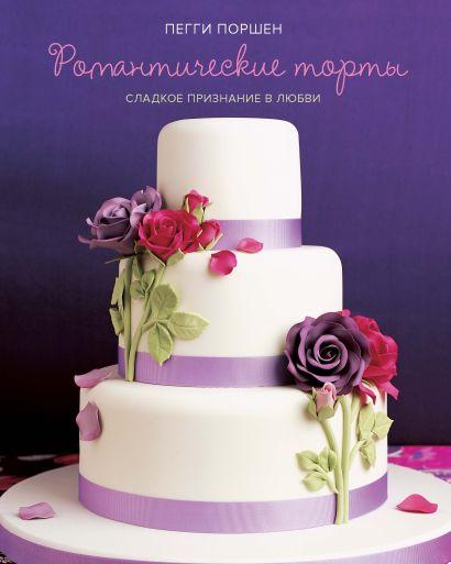 Романтические торты - фото 1