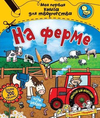 На ферме (с наклейками) Стед Эмили