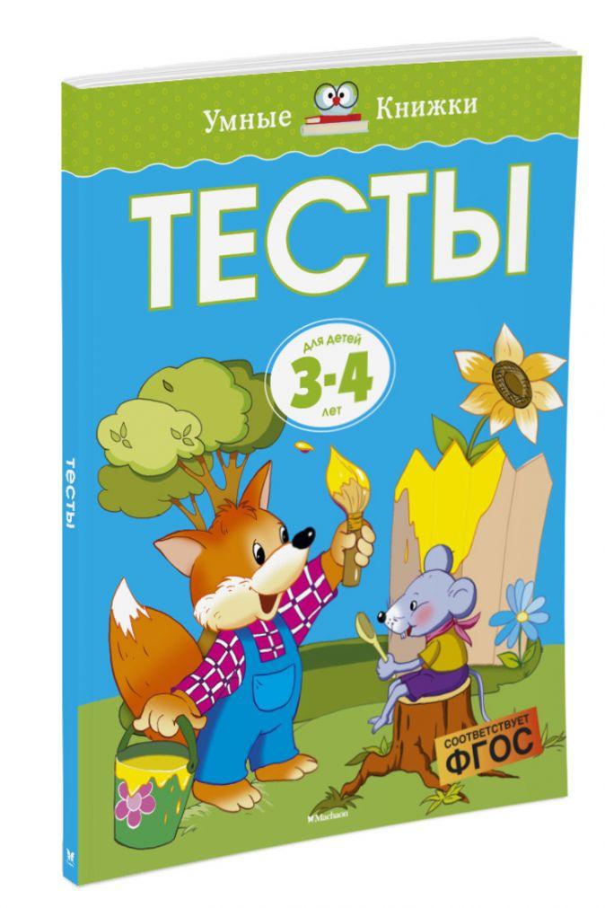 Земцова О.Н. - Тесты (3-4 года) (нов.обл.) обложка книги
