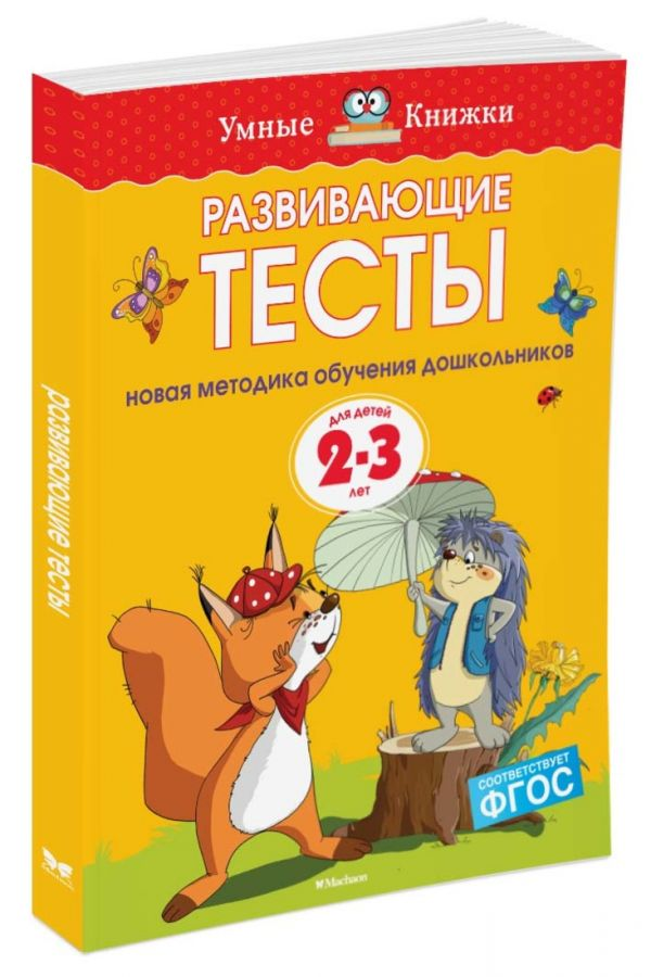 Развивающие тесты (2-3 года) (нов.обл.) Земцова О.Н.