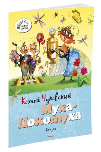 Чуковский К. - Муха-Цокотуха обложка книги