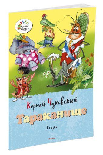 Тараканище Чуковский К.