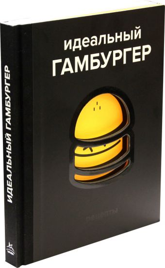 Идеальный гамбургер Жапи Д., Рамбо Э.,...