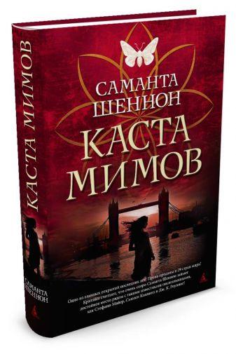 Шеннон С. - Каста мимов обложка книги