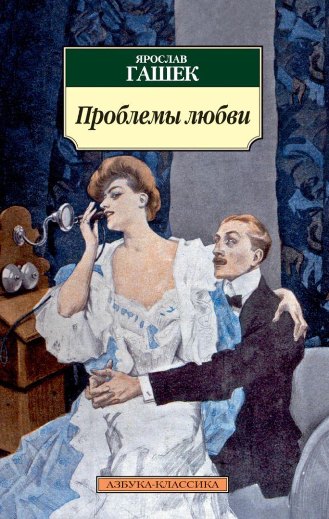 Гашек Я. - Проблемы любви обложка книги