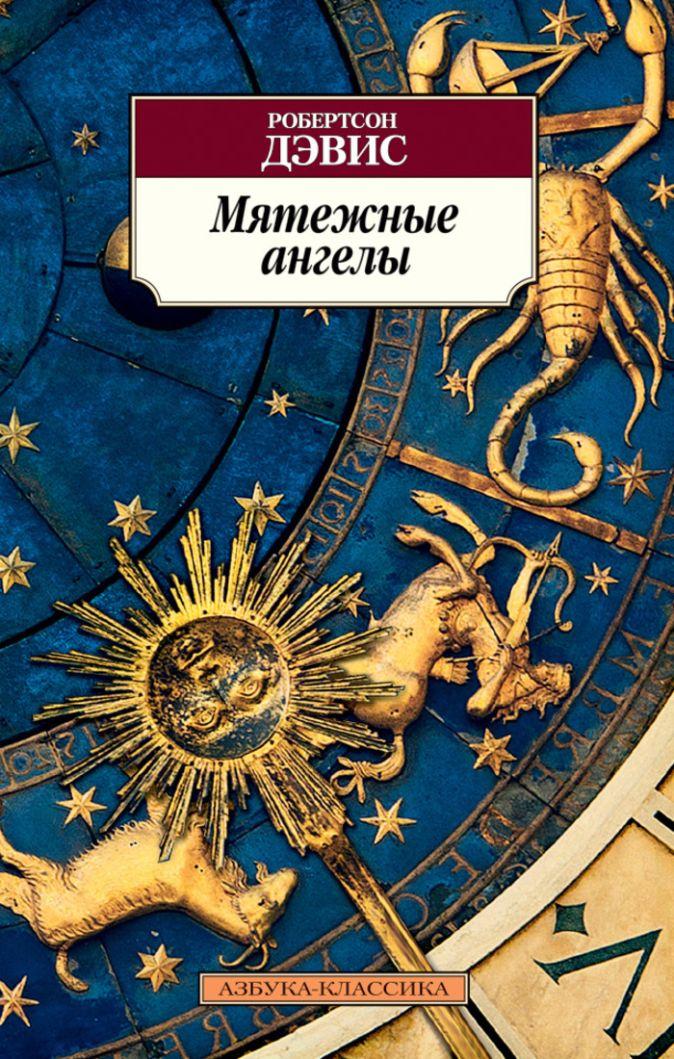 Дэвис Р. - Мятежные ангелы обложка книги