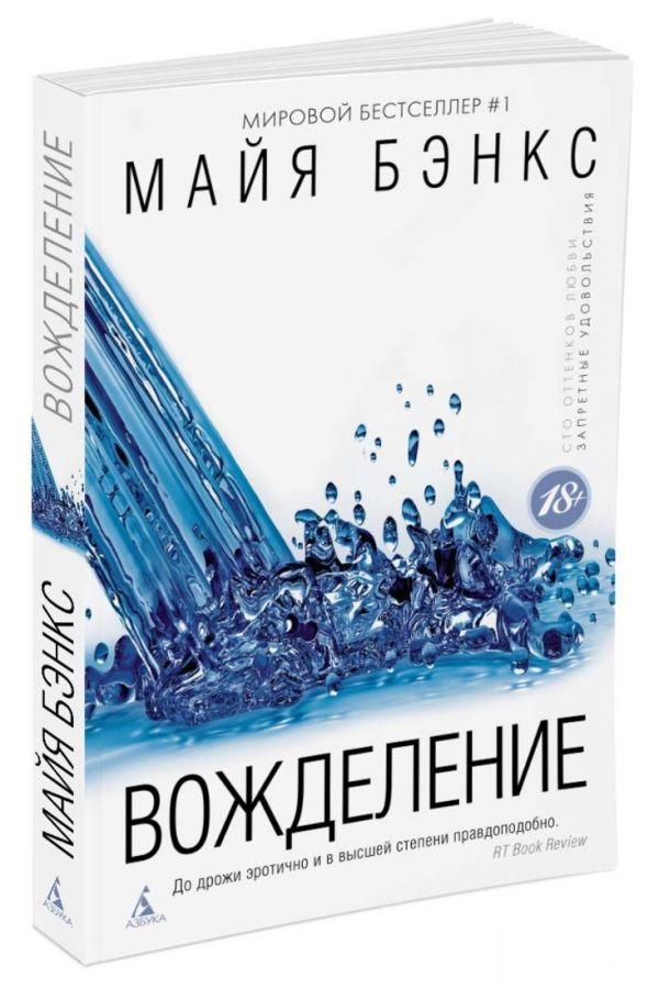 Вожделение (мягк/обл.) Бэнкс М.