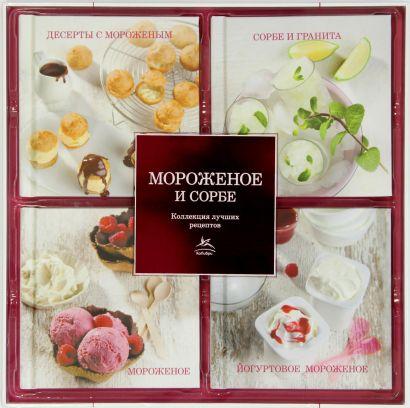 Мороженое и сорбе (набор из 4-х книг) - фото 1