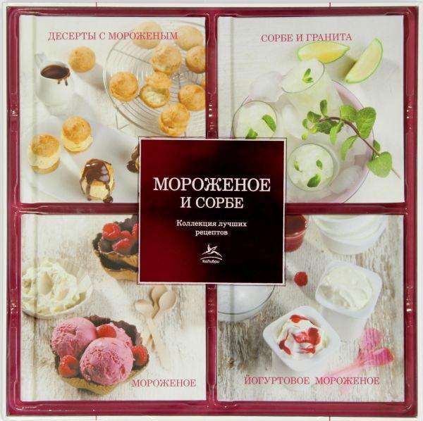 Мороженое и сорбе (набор из 4-х книг) мороженое и сорбе книга с 40 рецептами 6 формочек для мороженого