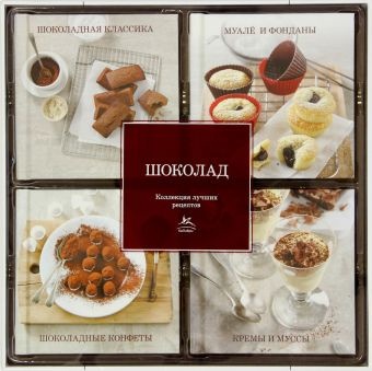 Шоколад (набор из 4-х книг)