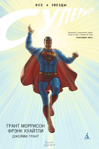 Супермен. Все звезды - фото 1