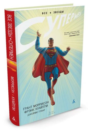 Моррисон Г. - Супермен. Все звезды обложка книги