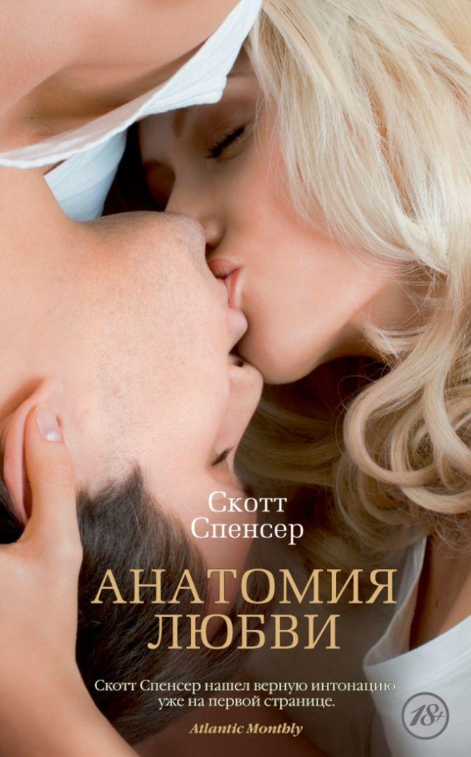 Анатомия любви Спенсер С.