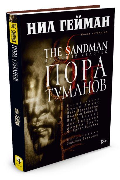 The Sandman. Песочный человек. Книга 4. Пора туманов - фото 1