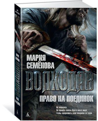 Семёнова М. - Волкодав. Право на поединок обложка книги