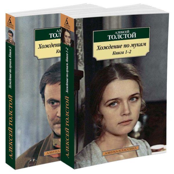 Толстой А.Н. Хождение по мукам (в 2-х книгах) (комплект)