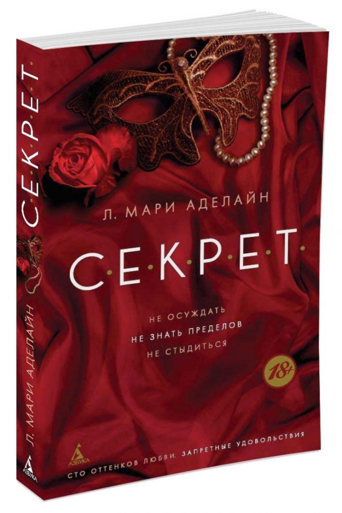 Аделайн Л.М. - С.Е.К.Р.Е.Т (мягк/обл.) обложка книги