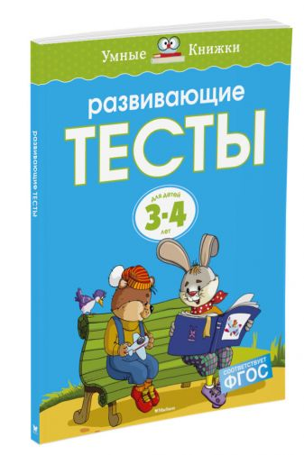 Земцова О.Н. - Развивающие тесты (3-4 года) (нов.обл.) обложка книги