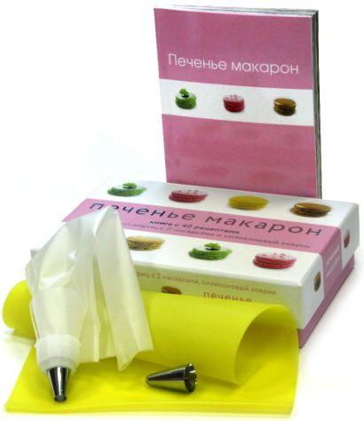 Печенье макарон (подарочный набор) - фото 1