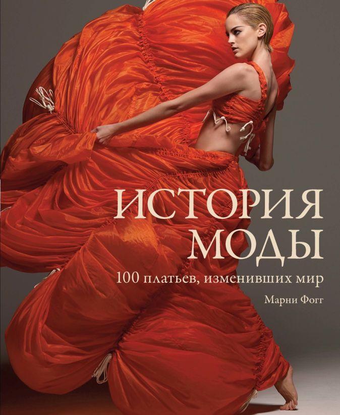Фогг М. - История моды. 100 платьев, изменивших мир обложка книги