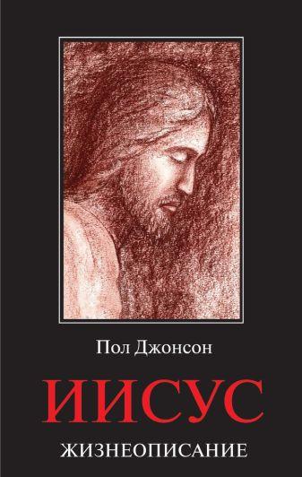 Джонсон П. - Иисус. Жизнеописание обложка книги