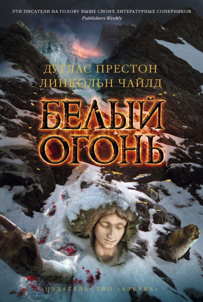 Престон Д., Чайлд Л. - Белый огонь обложка книги