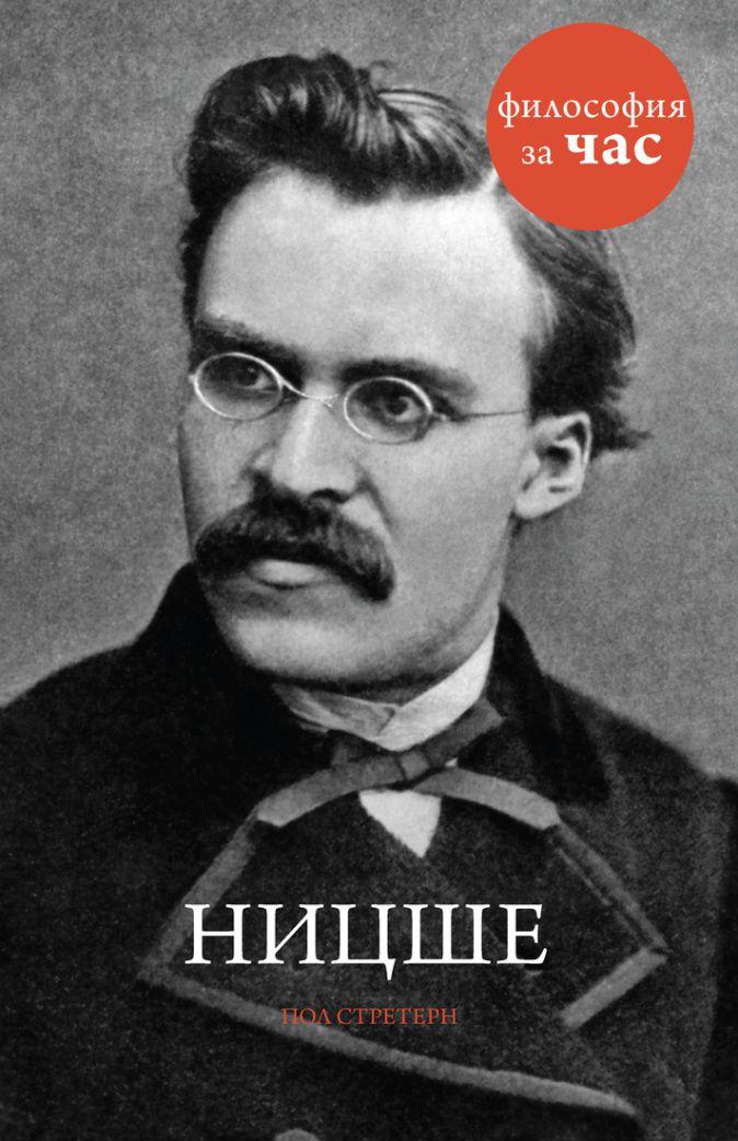Стретерн П. - Ницше обложка книги