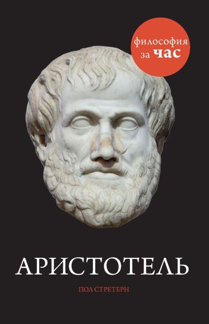 Аристотель - фото 1