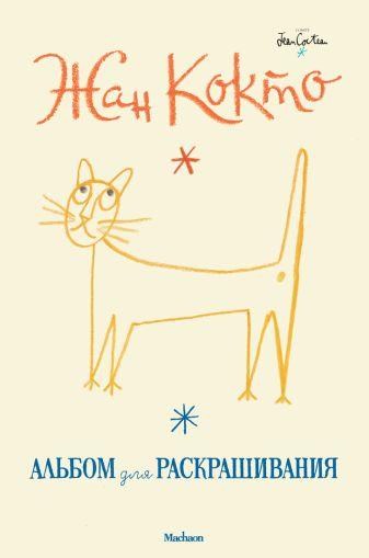 Кокто Жан - Жан Кокто. Альбом для раскрашивания обложка книги