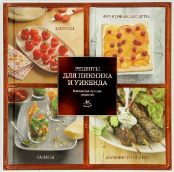 Рецепты для пикника и уикенда (набор из 4-х книг)