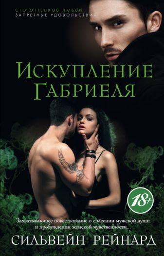 Рейнард С. - Искупление Габриеля обложка книги