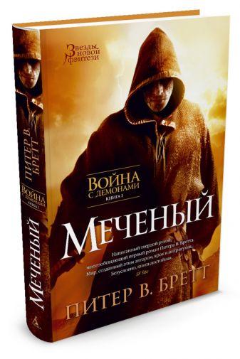 Бретт П.В. - Война с демонами. Книга 1. Меченый обложка книги