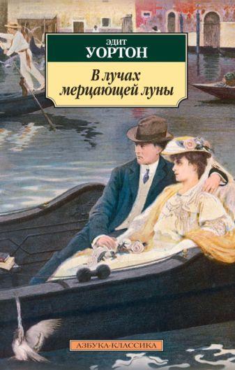 Уортон Э. - В лучах мерцающей луны обложка книги