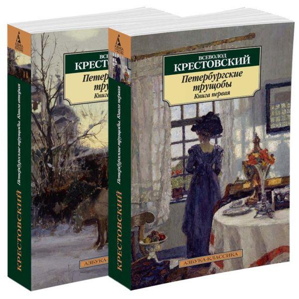 Крестовский В. Петербургские трущобы (в 2-х книгах) (комплект)