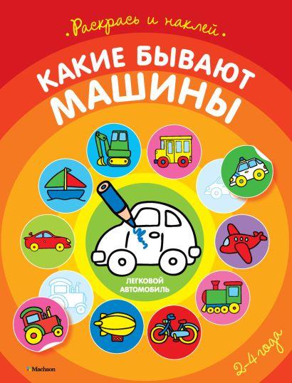 Какие бывают машины (раскраски с наклейками) - фото 1