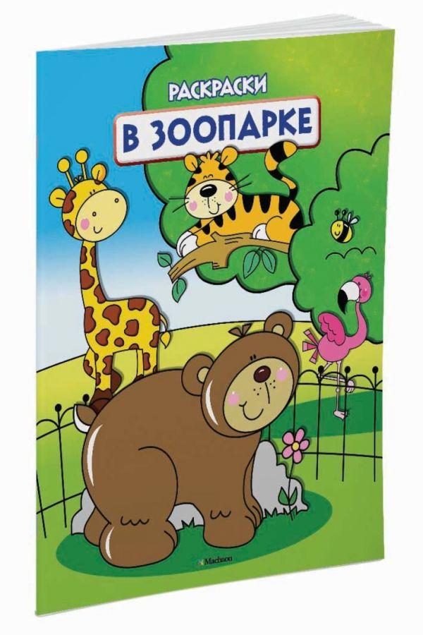 В зоопарке (раскраски с вырубкой и цветн.образцами)
