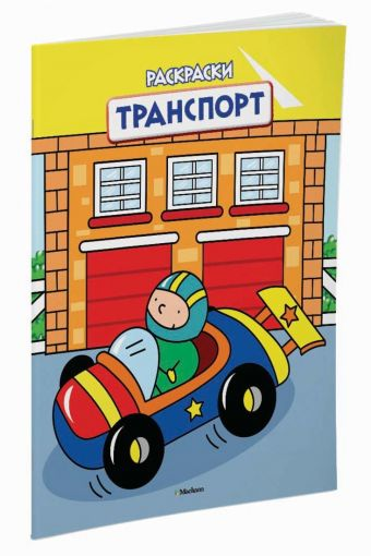 Транспорт (раскраски с вырубкой и цветн.образцами)