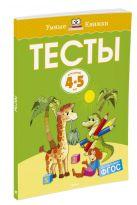 Тесты (4-5 лет) (нов.обл.)