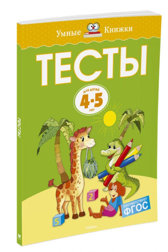 Земцова О.Н. - Тесты (4-5 лет) (нов.обл.) обложка книги
