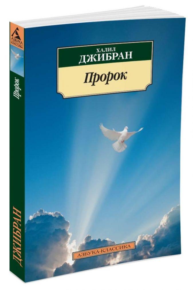 Джибран Х. - Пророк обложка книги
