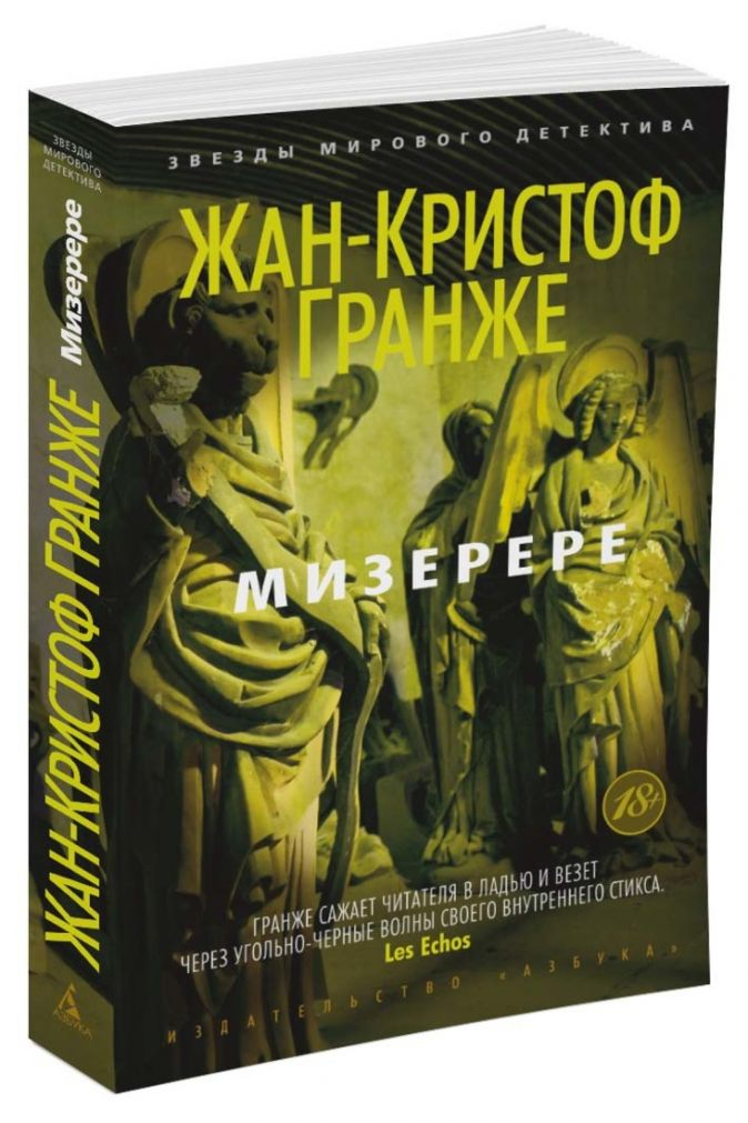 Гранже Ж.-К. - Мизерере (мягк/обл.) обложка книги